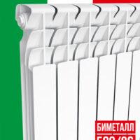Радиаторы БИМЕТАЛ+алюминий