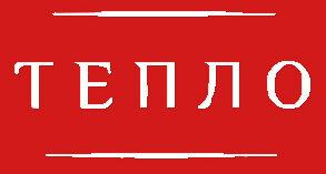 тепло.in.ua